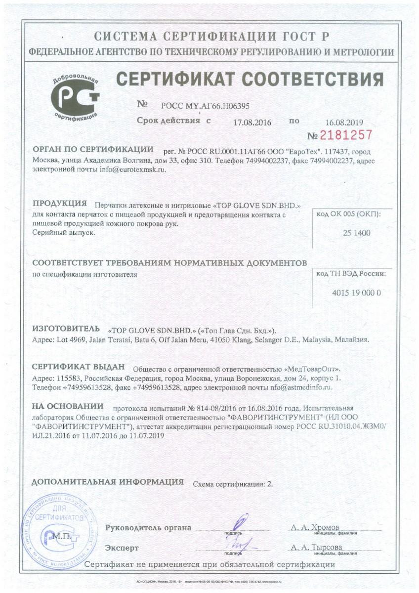Перчатки нитриловые Safe&Care (перламутрово-розовые), 9.5 гр (XS, S, M)