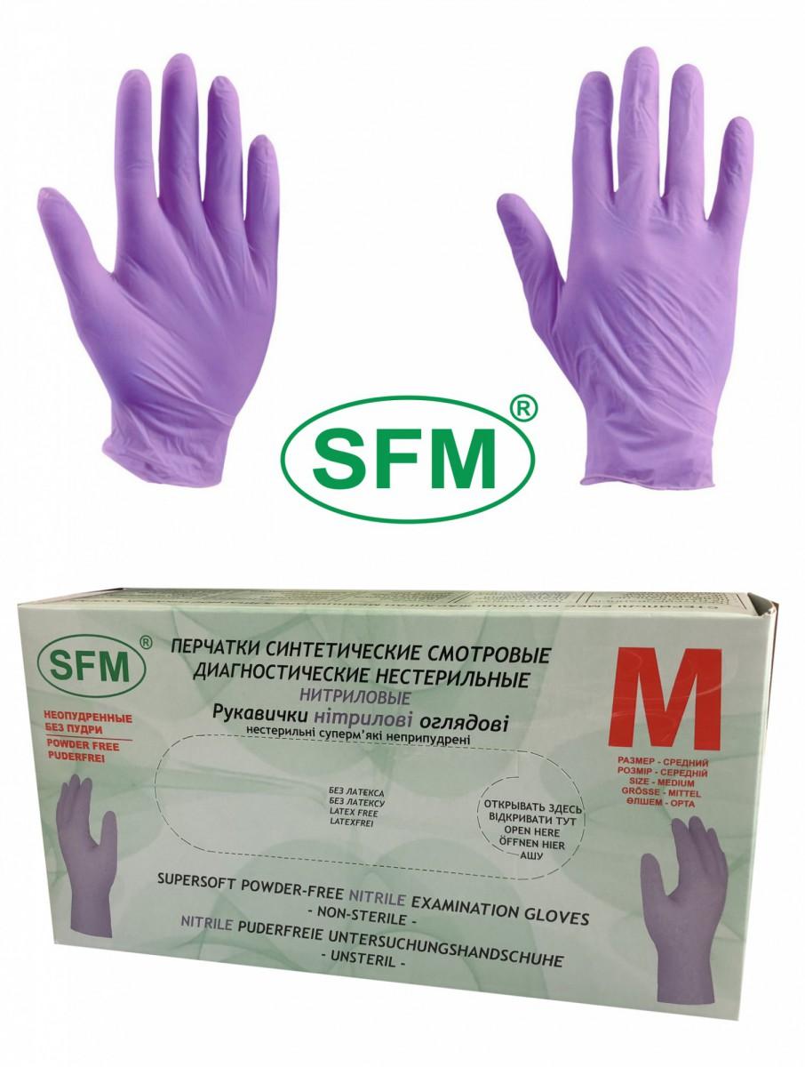 Нитриловые перчатки SFM Лиловые